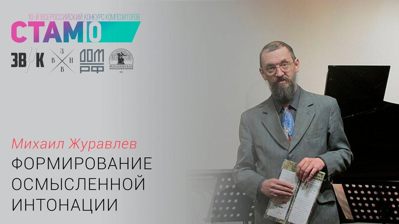 Михаил Журавлев «Формирование осмысленной интонации»