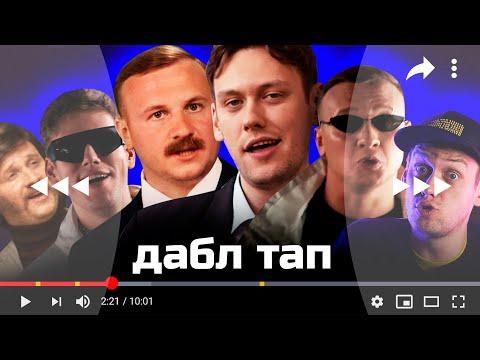 «Дабл тап» / Пилотная серия