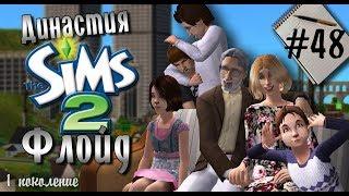 Династия Флойд The Sims 2 Часть 48 Прыщи чертежи и классическая литература