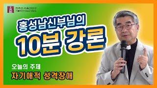 [10분 강의]제190회 (자기애적 성격장애/상담사례를…