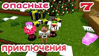 ч.07 Minecraft Опасные приключения - Открываем подарки (новый монстр)