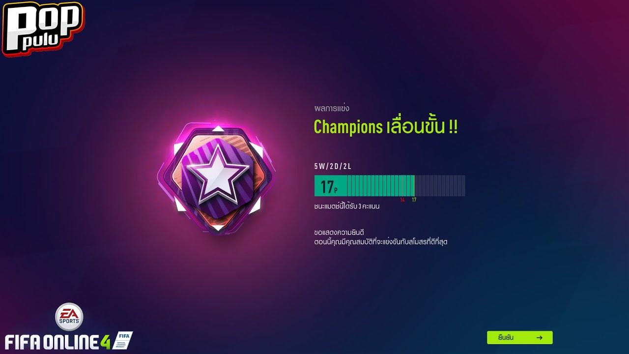 🔴[Live] จะขึ้น Champions ให้ได้..ก่อนรีแรงค์!! 🔥