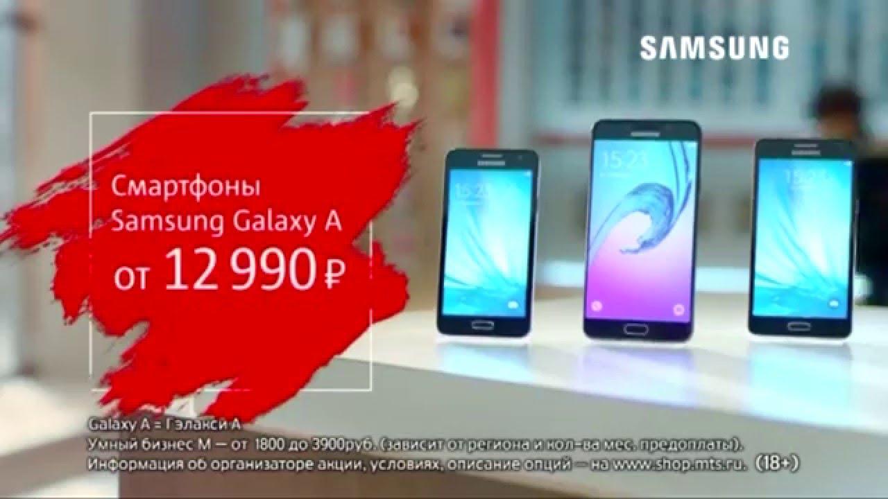 Купить мобильные телефоны samsung в интернет-магазине мтс: характеристики, отзывы, низкие цены, официальная гарантия, рассрочка.