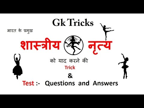 Gk Tricks In Hindi | शास्त्रीय नृत्य | SSC ,MPPSC,UPSC,Railway Exam