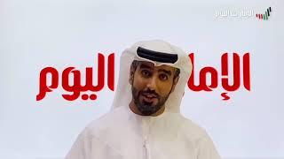 الإمارات اليوم وصندوق الفرج يطلقان حملة