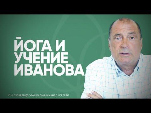 В чем польза и опасность йоги и учения Порфирия Иванова?