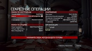 Splinter Cell: Conviction [PC/HD] Охотник – Сан-Франциско (DLC Insurgency Pack)