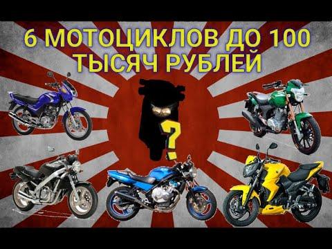 Мотоциклы до 100