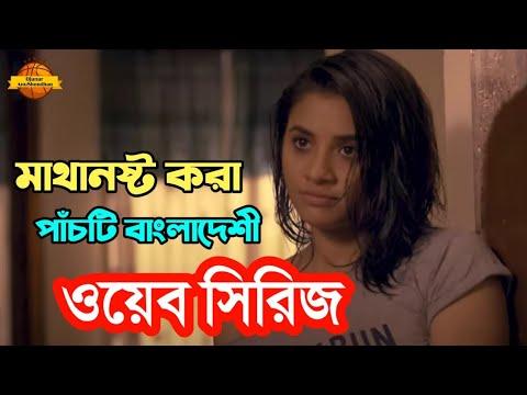 Download মাথা নষ্ট করা ৫টি বাংলাদেশী ওয়েব সিরিজ (লিংকসহ) || Bangladeshi Web Series || Part: 01