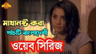 মাথা নষ্ট করা ৫টি বাংলাদেশী ওয়েব সিরিজ (লিংকসহ) || Bangladeshi Web Series || Part: 01