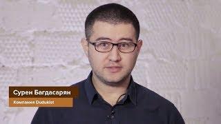 Сурен Багдасарян о компании DUDUKIST