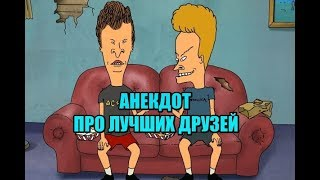 "ПРИКОЛ. АНЕКДОТ ""ЗВОНОК ДРУГУ"""