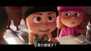 【神偷奶爸3】精彩片段:安安篇-6月29日 中英文版同步歡樂登場