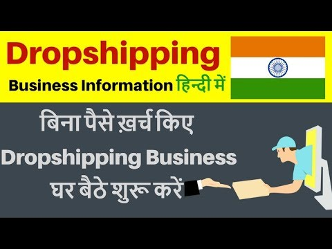 Best Dropshipping Business Information | Dropshipping in India in 2018 |  Hindi