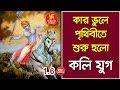 🙏🏼 জেনে নিন কার ভুলে পৃথিবীতে শুরু হয়েছিল ঘোর কলি যুগ? Kali Yuga Start | Hindu Shastra in Bengali