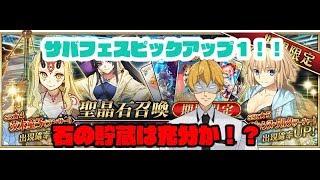 [LIVE] 【Fate/GrandOrder】FGO夏イベ!!サマ☆フェスピックアップをガチャる!!