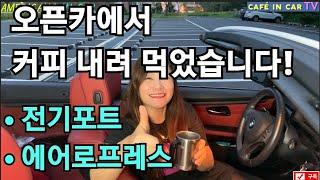 자동차 용품/가성비 좋은 차량용품 추천리뷰 /차량용 커…