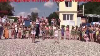 День Рождения Нептуна на пляже турбазы Приморская