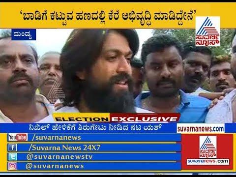 Exclusive | Actor Yash Hits Back At Nikhil Kumaraswamy Over Rental Issue | Mandya Lok Sabha