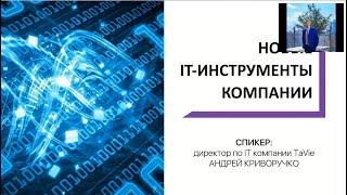 TaVie. Новые Информационные технологии компании. IT Инструменты в Онлайн.