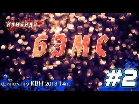 Финал игр КВН Арзамасского р-на 2013-14 гг. #2