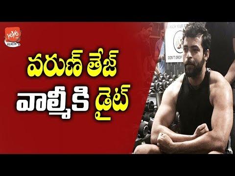 Varun Tej Diet Plan Telugu | Varun Tej Gym Workout | Celebrity Diet Plan | YOYO TV Health thumbnail