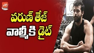 Varun Tej Diet Plan Telugu | Varun Tej Gym Workout | Celebrity Diet Plan | YOYO TV Health