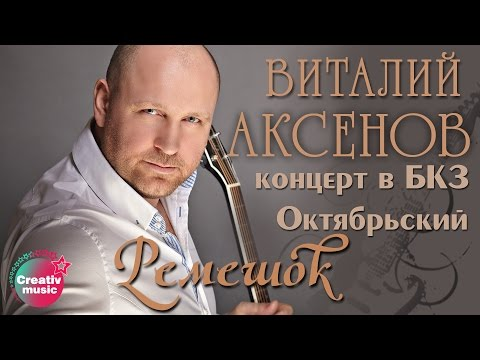 Виталий Аксенов - Ремешок (Концерт в БКЗ Октябрьский)
