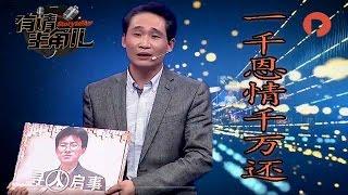 【full】有请主角儿 20161229:千万酒庄还恩情 兄弟胜比一家亲