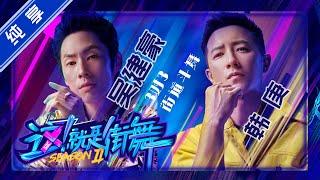 【纯享】吴建豪VS韩庚 三对三freestyle斗舞 【这!就是街舞S2】EP2 20190525