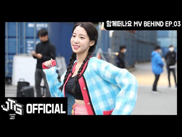 베리굿 (BERRYGOOD) '함께떠나요(ACCIO)'  MV Behind EP.03