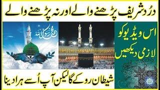 Heart Touching Islamic Waqia | Islamic Waqia In Urdu | Saba G Library