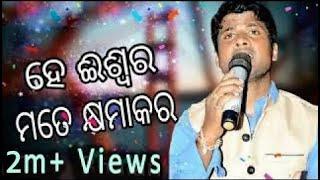 Khordha... Program.... Bhajan song.... Hey iswar mate kshyama kara... Singer-JITU.