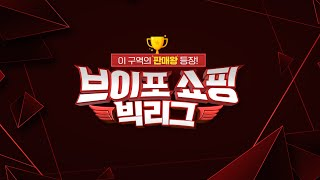 [V4 공식방송] 브이포쇼핑x샌드박스 6회! 한사랑 산…