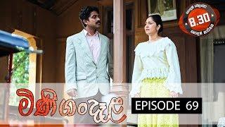 Minigandela | Episode 69 | Sirasa TV 13th September 2018 [HD] Thumbnail