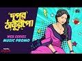 দুপুর ঠাকুরপো | Dupur Thakurpo | Web-series | Music Promo | Swastika Mukherjee | Hoichoi Originals