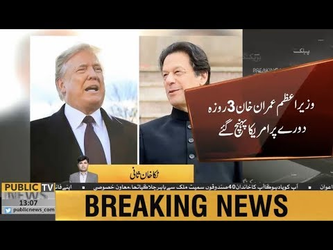 PM Imran Khan arrives in Washington DC, will meet Donald