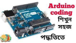 Arduino Tutorial | Easy way to learn arduino programming