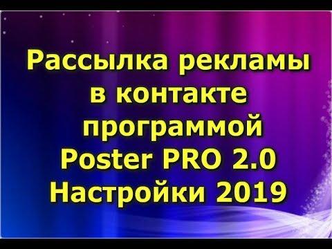 Рассылка рекламы по группам в контакте программой Poster PRO 2.0. НАСТРОЙКИ 2019
