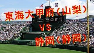 東海大甲府(山梨)VS静岡(静岡)