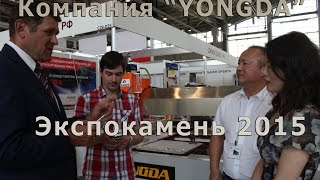 Компания Yongda. Экспокамень 2015