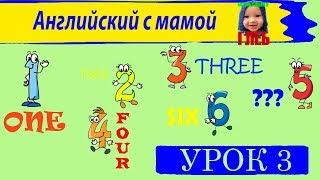 Английский язык для детей. Мультяшка Глеб учит английский с мамой. Урок 3