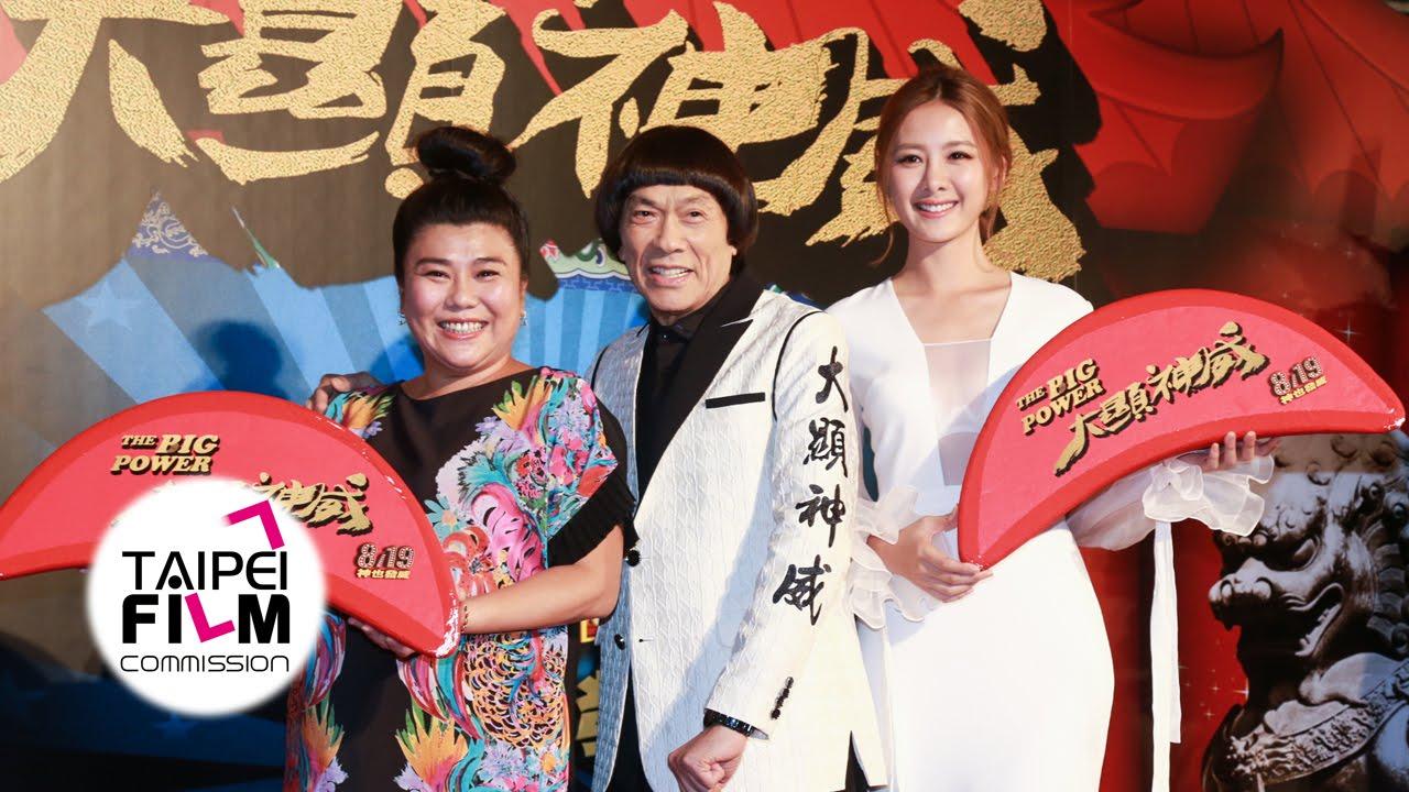 《大顯神威》中元節封街首特映會 - YouTube
