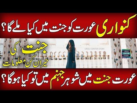 Women in Paradise | Kuwari Larki Ko Jannat Me Kiya Mile Ga | Paradise Can Life Jannat Ki Do Chabiyan