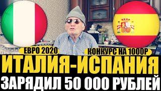 ИТАЛИЯ ИСПАНИЯ ЗАРЯДИЛ 50 000 РУБЛЕЙ ПРОГНОЗ ДЕДА ФУТБОЛА 1 2 ЕВРО 2020 КОНКУРС НА 1000Р