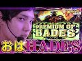 【ハーデス】冥界に刻め!いそまるjudgement【 いそまるの成り上がり回胴録#288】 パチスロ  スロット