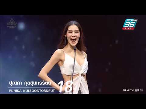 พรฟ้า ปุณิกา กุลสุนทรรัตน์  2nd Runner-Up Miss Universe Thailand 2020 [Full Performance]