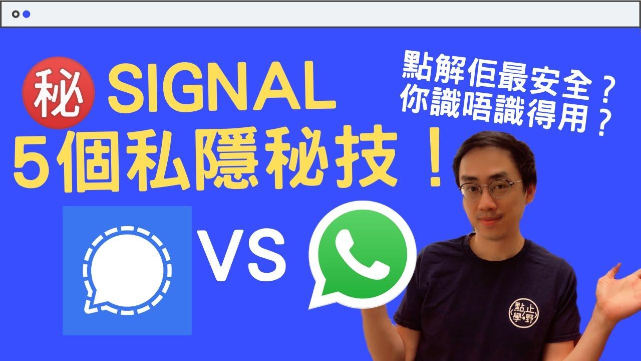 【Signal教學】VS Whatsapp更安全的通訊軟件, 5個必用的Signal App私隱秘技!解釋點解Signal App會係現時最安全最私度高的即時通訊APP!Signal 好不好?有乜評價