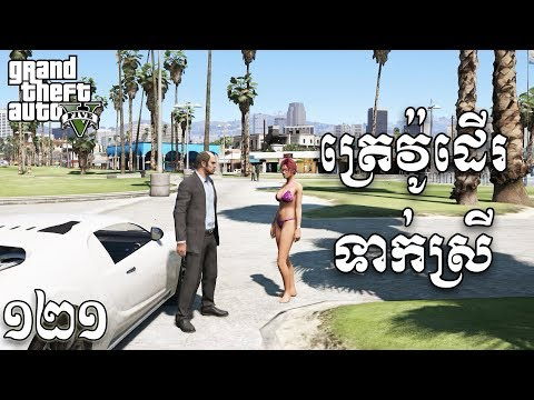 ខ្ញុំរកបានសង្សារមួយហើយ - Getting a Girlfriend in GTA 5 (GTA 5 MOD Ep121) Khmer|VPROGAME