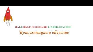Татьяна Легасова астролог и астропсихолог Консультация и обучение